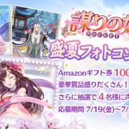 WishGame、『謀りの姫:Pocket』で大型アプデを実施! 邸宅システムを追加&「盛夏フォトコンテスト」開催