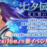 エイチーム、『少女☆歌劇 レヴュースタァライト -Re LIVE-』で新イベント「七夕伝説 星に誓いを」を7月4日16時より開催!