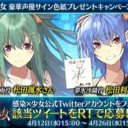 KADOKAWA、『感染×少女』で声優「松田颯水さん」と「松田利冴さん」のサイン色紙が当たるRTキャンペーンを実施
