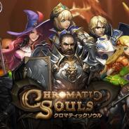 GAMEVIL COM2US Japan、『クロマティックソウル』のサービスを2018年8月31日をもって終了
