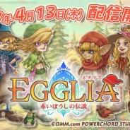 DMM POWERCHORD STUDIOとブラウニーズ、スマホ向けRPG『EGGLIA~赤いぼうしの伝説~』を配信開始 たまごから広がる美しいフィールドを冒険!