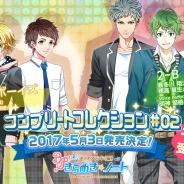 QualiArts、『ボーイフレンド(仮)きらめき☆ノート』キャラクターソングCDコンプリートコレクション#02の予約を開始