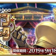FGO PROJECT、『Fate/Grand Order』で期間限定イベント「バトル・イン・ニューヨーク 2019」を9月18日18時より開催!
