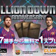 KONAMI、『ウイニングイレブン クラブマネージャー』で世界累計3000万DL突破記念CPを実施! 「3択無料スカウト」や「アニバーサリースカウト」など