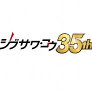 コーエーテクモゲームス、「シブサワ・コウ アーカイブス」の全15作品のセット商品をSteamストアで期間限定販売 全タイトル51%OFFの特別価格に