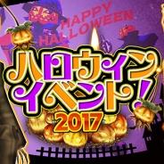 アソビモ、『ステラセプトオンライン -星骸の継承者-』で8つのイベント・キャンペーンを実施する「ハロウィンイベント 2017」を開催