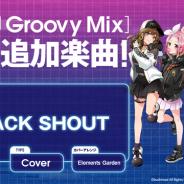 ブシロード、『D4DJ Groovy Mix』でカバー曲「BLACK SHOUT」を追加!
