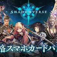 Cygames、『Shadowverse』のメンテナンスを5月30日12時~16時30分に実施…メインストーリー新章やアディショナルカードの追加など注目のアップデートに