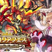 任天堂とCygames、『ドラガリアロスト』で「ドラガリアフェス」を4月28日より開催決定 「ヴァンピィ」「アグニブレイヴ(ドラフェスVer.)」が登場!