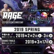 CyberZとエイベックス、「RAGE Shadowverse 2019 Spring」のエントリー受付を開始!
