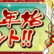 ガンホー、『パズル&ドラゴンズ』で毎年恒例の「年末年始イベント!!」を12月26日より開催!