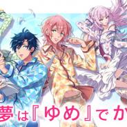 コロプラ、6月2日開催予定の「DREAM!ing Party! 2019」先行販売グッズを4月1日より開始!