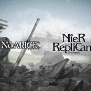 ポケラボとスクエニ、『シノアリス』×『NieR Replicant』コラボを6月22日より復刻開催