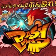 カヤック、スマートフォン向け対戦型アクションゲームアプリ『BASH LAND』のiOSアプリ版をリリース