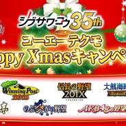 コーエーテクモ、10タイトル合同の大型キャンペーン「シブサワ・コウ35周年記念 コーエーテクモ Happy Xmas キャンペーン」を実施