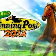 コーエーテクモゲームス、『Winning Post 8』『100万人のWinning Post』『ギャロップレーサー』で東京シティ競馬とのコラボイベントを開催