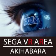 セガ エンタテイメント、秋葉原に「SEGA VR AREA AKIHABARA」をオープン 日本初登場のVRアトラクションも