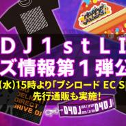 ブシロード、7月20日より開催予定の「D4DJ 1st LIVE」グッズ情報を公開! 6月12日より事前通販も実施