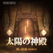 パールアビスジャパン、『黒い砂漠モバイル』で「太陽の神殿」を本日20時半よりオープン