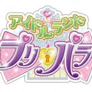 新作スマホゲーム『アイドルランドプリパラ』が2021年春に配信決定! バーチャルアイドルライフプロジェクト始動!