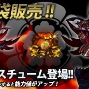 SUBETE、『タイタン:神々の戦争』で日本限定の新コスチューム「織田信長」が獲得できる新年福袋イベントを開催