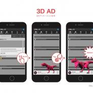 アドウェイズ、3DCGを広告素材として配信できる「3D AD」を利用した広告サービスをVRizeと共同開発