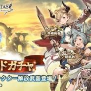 【App Storeランキング(5/19)】ピックアップ3召喚実施『Fate/Grand Order』首位に 『グラブル』新キャラクター解放ガチャで39→10位