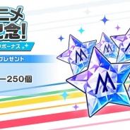 バンナム、『アイドルマスター SideM LIVE ON ST@GE!』でMスター250個をプレゼントする「TVアニメ放送記念スペシャルログインボーナス」を開催中!