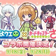 セガ、『ぷよぷよ!!クエスト』で『カードキャプターさくら クリアカード編』とのコラボを18日より開催! 桜や知世が★6で登場!