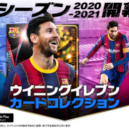 KONAMI、『ウイニングイレブン カードコレクション』で2020-21シーズンを配信開始!