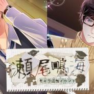 coly、『スタンドマイヒーローズ』でキャラクター「瀬尾鳴海(CV.子安武人)」の実装イベントを開催 新機能「秘密レコード」も実装決定