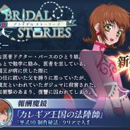 バンナム、『テイルズ オブ ザ レイズ』で新イベント「BRIDAL STORIES」開催! 「アニー(CV:矢島晶子)」が新規参戦