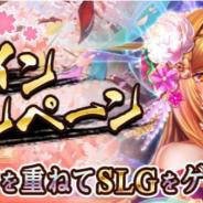 Digital monkey、『ヤマトクロニクル覚醒』で春のログインキャンペーンを開催!「SSR 神功皇后」プレゼントなど