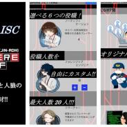 岩崎学園とJNSA、『セキュリティ専門家 人狼』をGoogle Playで配信開始  サイバー犯罪対応の学習が可能に!!