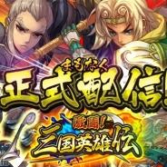 崑崙日本、新作RPG『激闘!三国英雄伝』を8月中旬よりリリースすることを決定 リリース記念イベントも開始
