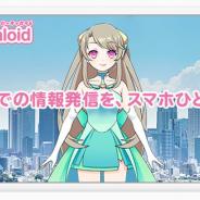 Virtualoid製作委員会、バーチャルキャラクター動画生成スマホアプリ「Virtualoid 」をリリース
