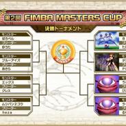 コーエーテクモ、『モンスターファーム』のオンライントーナメント大会「第2回 FIMBA MASTERS CUP」準決勝&決勝の動画を公開