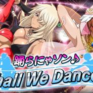 マーベラス、『一騎当千 バーストファイト』でイベント「踊らにゃソン♪Shall We Dance?」を開催 セレクションガチャに陳宮(Venus)登場!