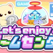ドリコム、『ちょこっとファーム』で新イベント「Let's enjoy♪ゲームセンター」を開催!