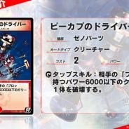 タカラトミー、『デュエル・マスターズプレイス』第2弾カードパック情報として「黒神龍イゾリストヴァル」と「ピーカプのドライバー」公開!
