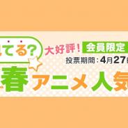 【ドコモ・アニメストア調査】視聴している2018春アニメ1位は「ガンゲイル・オンライン」、2位「多田くんは恋をしない」、3位「ヒナまつり」に