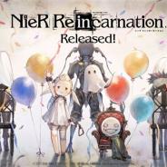 スクエニが2月18日にリリースした最新作『ニーア リィンカーネーション』がApp Storeの売上ランキングのゲームカテゴリーで首位獲得!