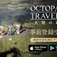 スクエニ、『オクトパストラベラー大陸の覇者』のリリース日を10月28日に決定! App Storeでの事前登録も開始! 事前DLも実施予定!