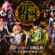 SHOWROOM、本日23:00よりミュージカル『刀剣乱舞』 ~三百年の子守唄~ 出演メンバー6名による生番組を配信!