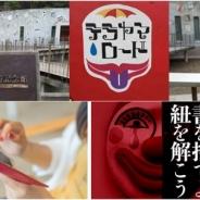 タイトー、寺山修司のゆかりの地を巡る周遊型謎とき物語「書を捨てよ 紐を解こう」を青森県三沢市で11月17日より開催