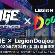 レノボ・ジャパン、「RAGE ASIA2020」オフィシャルスポンサーに決定 そのプレイベント「RAGE×Legion Doujou Cup」もサポート