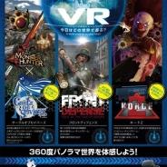 カプコン、イオンモール津田沼にVR施設「カプコン VR」をオープン 体感型VRアクション『サークルオブセイバーズ』と『モンハン』のコラボも