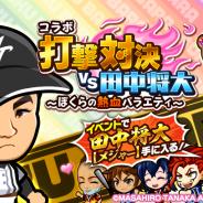 カヤック、『ぼくらの甲子園!ポケット』でコラボイベント「田中将大コラボ打撃対決」第二弾を開催!