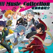 KONAMI、『ダンキラ!!!』初となるCD「ダンキラ!!! Music Collection」を6月10日に発売!