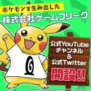 ゲームフリーク、公式YouTube&Twitterを稼働開始! クリエイター陣が出演する公式番組などをお届け